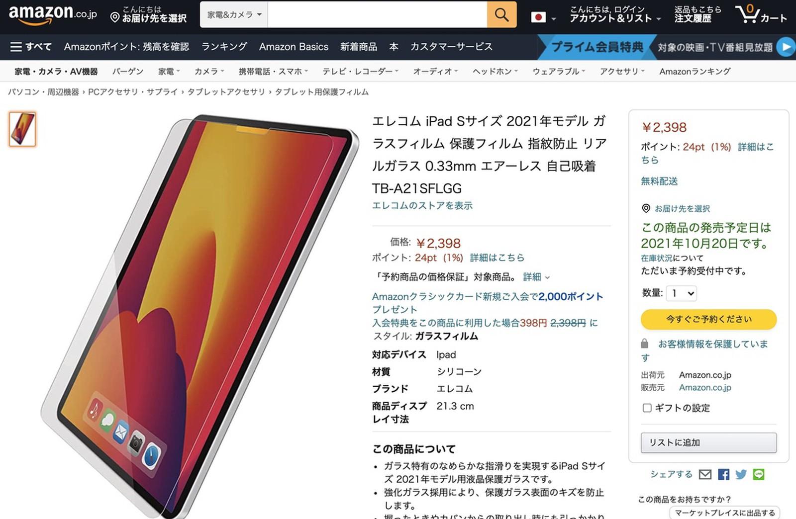 ipad-mini-6-screen-protector-amazon